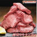 牛タン 訳あり お歳暮 厚切り 1kg バーベキュー 肉 食材 スライス タン 焼肉 塩味 味付き BBQ 牛たん ギフト 肉厚 切…