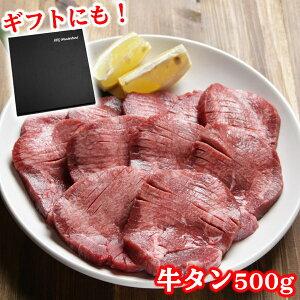 お取り寄せグルメ 牛タン 訳あり 厚切り 焼肉 バーベキュー 牛たん 500g 塩味 味付き 肉厚