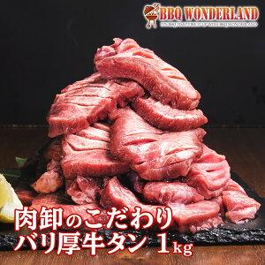 牛タン 厚切り 1kg 訳あり 焼肉 バーベキュー 牛たん 塩味 味付き 肉厚 15mm