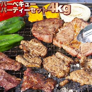 バーベキューセット BBQセット ステーキ肉 ギフト ステーキ バーベキューパーティセット 4kg BBQ 本格 大人数 12〜16人前 ウインナー ソーセージ 小分け