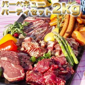 お取り寄せグルメ バーベキュー 肉 セット バーベキューセット パーティーセット bbq 2.0kg 6〜8人前