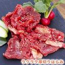 バーベキュー 肉 ハラミ はらみ bbq 焼き肉 焼肉 味付き タレ漬け 牛肉 ラクラク厚切りはらみ400g