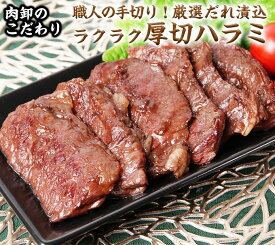 バーベキュー 肉 ハラミ はらみ bbq 焼き肉 焼肉 味付き タレ漬け 牛肉 ラクラク厚切りはらみ500g