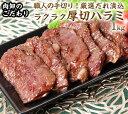 ハラミ 1kg 焼肉 訳あり はらみ バーベキュー 肉 焼き肉 焼肉 味付き タレ漬け 牛肉 ラクラク厚切りはらみ1kg(500g×2)