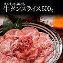 牛タン 訳あり スライス 薄切り タンしゃぶ しゃぶしゃぶ タン 焼肉 バーベキュー 牛たん 牛タンしゃぶしゃぶ 500g