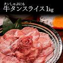 牛タン 1kg 訳あり スライス 薄切り タンしゃぶ しゃぶしゃぶ タン 焼肉 バーベキュー 牛たん 牛タンしゃぶしゃぶ 1kg