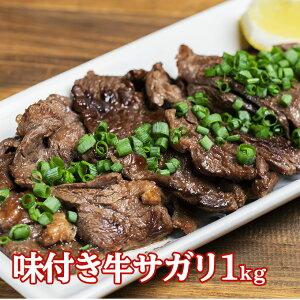 サガリ ハラミ 約 1kg 牛サガリ 訳あり在庫処分 食品ロス