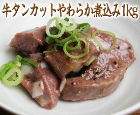 牛タン 訳あり タン 牛たん 肉厚 手軽 ヨーロッパ牛タンカットやわらか煮込み1kg
