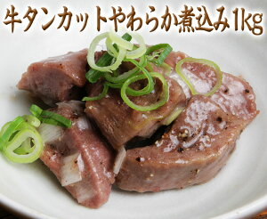 牛タン 訳あり 1kg タン 牛たん 肉厚 手軽 ヨーロッパ牛タンカットやわらか煮込み1kg