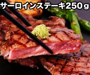 ステーキ 訳あり 赤身 フライパン ステーキ肉 グリル 焼肉 メキシコ サーロインステーキ250g