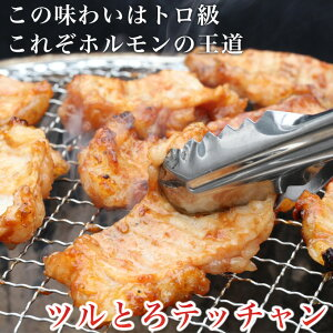ツルとろテッチャン2個入り★トロ級の味わい・ホルモンの王様テッチャンの極味をおウチでどうぞ!ホルモン おつまみ マチョウ BBQ バーベキュー 焼肉 焼き肉
