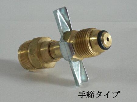 アメリカのポータブルガスグリルのアダプター 手締タイプ
