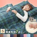 \最安値に挑戦!/ 布団セット 7点 シングル 洗える 新ふわとろ 7点セット 布団カバー 組布団 枕 寝具セット おしゃ…