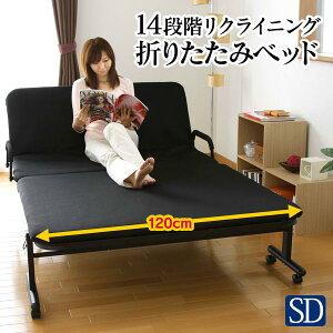 折りたたみベッド セミダブル ベッド 簡易ベッド 折り畳みベッド ワイド 一人暮らし 送料無料 リクライニングベッド 14段階 コンパクト 簡易ベッド アイリスオーヤマ 折り畳み 介護 グリッ