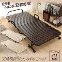 すのこベッド 折りたたみベッド シングル 簀子ベッド ベッド ワイド 折り畳みベッド 天然桐すのこ使用 すのこマット …
