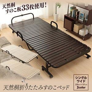 [1/16 01:59迄ほぼ店内ポイント5倍]すのこベッド 折りたたみベッド すのこ シングル 簀子ベッド ベッド ワイド 大きめ 33枚 折り畳みベッド 天然桐すのこ使用 すのこマット 桐 天然木 通気性 湿