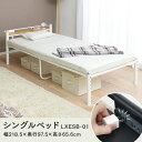 ベッド シングル 宮付 コンセント付き シングルベッド LXESB-01パイプ パイプベッド シングルベット フレームベッド …