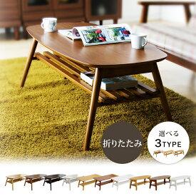 テーブル 折れ脚センターテーブル-NORNE- 95780 センターテーブル リビングテーブル ローテーブルtable テーブル 北欧【DC】【FB】 一人暮らし 家具 新生活