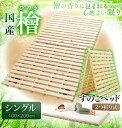 すのこベッド シングル 檜すのこベッド 2つ折りすのこマット シングル 除湿マット すのこ ひのき 国産 国産檜使用 【D】【送料無料】 あす楽