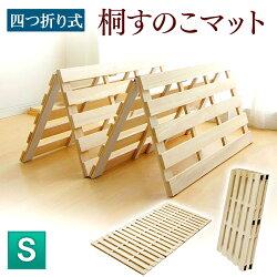 すのこベッドシングル折りたたみベッド4つ折り送料無料すのこマット四つ折り折り畳み折畳折り畳みベッド桐すのこスノコマット【D】通気性カビ防止湿気スノコ532P15May16