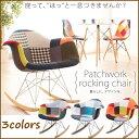 [エントリーでポイント2倍]チェア ロッキングチェア イームズ パッチワーク DN-1002D送料無料 椅子 チェア いす イス …