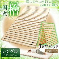 檜すのこベッド2つ折りシングル送料無料すのこベッドひのきすのこマット国産檜使用【D】[time]