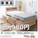 ベッド シングル たっぷり収納チェストベッド送料無料 収納付き 収納ベッド 収納付きベッド 新生活 引き出し付き 引出し付き コンセント付き ベッド下収納付き おしゃれ 木製 宮付き シンプル ナチュ
