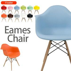 ダイニングチェア イス イームズチェア 肘付き 送料無料 シェルチェア 椅子 いす チェアー DAW ダイニングチェア オフィスチェア リプロダクト 可愛い おしゃれ PP-620 ホワイト 白 ブラック 黒