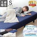 【着後レビューで冷却まくらプレゼント】ベッド 脚付きマットレス シングル ポケットコイル ベッド マットレス ポケッ…