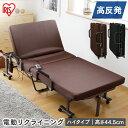 ベッド 折りたたみベッド シングル 電動リクライニングベッド OTB-KDH 電動ベッド 電動 リクライニング 完成品 組立不…