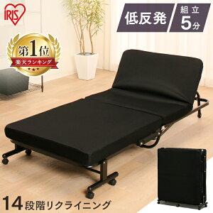 折りたたみベッド シングル OTB-TR ベッド 低反発 マットレス付き 折り畳みベッド リクライニング 簡易ベッド シングルベッド 折り畳み アイリスオーヤマ 一人暮らし 新生活