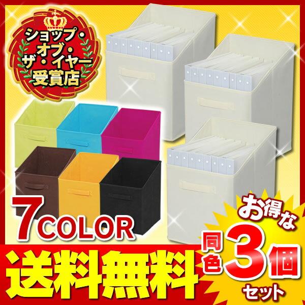 インナーボックス FIB-27 3個セットカラーボックス 横置き 送料無料 同色3個セット インナーボックス 収納 かご BOX 収納ボックス 片付け 小物 整理 オレンジ ライトグリーン ピンク ターコイズブルー ブラック ブラウン アイリスオーヤマ[cpir] 一人暮らし 家具 新生活