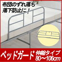 ベッドガード ロング ≪伸縮タイプ≫ BDG-8010 ベッド ガードベッド ガード サイドガード シルバー 転落防止 伸縮 収…