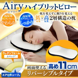 [対象商品10%OFF!9/30・10時迄]まくら 枕 エアリーピロー エアリーハイブリッドピロー AHPL-110 アイリスオーヤマ<高さ:高め11cm> Airy 快眠 低反発 通気性 快適 透湿性 睡眠 湿気 丸洗い 幅62×奥行36×高さ11cm ストレートネック 高反発 あす楽[cpir][iriscoupon]