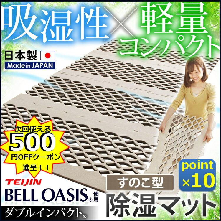 [2/25限定☆ポイント10倍]除湿マット 除湿シート すのこマット ベルオアシス シングル すのこ テイジン すのこベッド 湿気 折りたたみベッド 折り畳みベッド 折畳ベッド 折り畳み 折畳 帝人 ダブルインパクト【D】[500][P10][point]