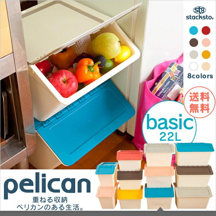 【送料無料】同色2個セット・風森 stacksto, pelican basic スタックストー ペリカン ベーシック グレー・ブラウン・ピンク・レッド・イエロー・ブルー【収納 お片付け おもちゃ インテリア】【B】【D】【取寄せ品】【RCP】[P10]