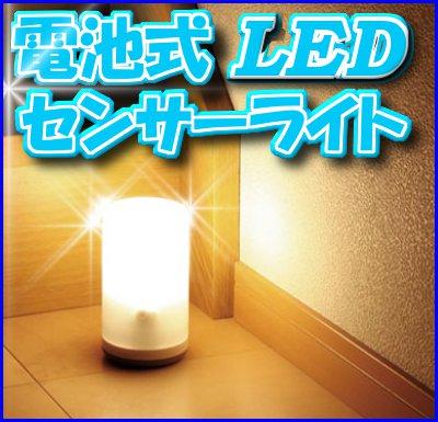 センサーライト LED【送料無料】アイリスオーヤマ★乾電池式LEDセンサーライト BSL-10L ホワイトe【室内 室外 LED照明 乾電池式】