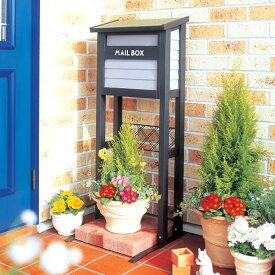 【送料無料】簡単設置の洋風ポスト! ガーデンメールボックス スタンド付 MGS-118 アイリスオーヤマ
