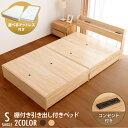 ベッド マットレス付き シングル すのこベッド 棚付き引出付きベッド シングル ベッド 棚付 引出し付 引き出し付 ベッ…