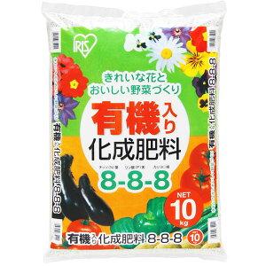 有機化成肥料 8-8-8 10kg