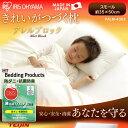 まくら 枕 送料無料 〜花粉・ダニ・PM2.5などのアレル物質を99%ブロック!〜アレルブロックピロー スモール PALS-3550 アイリスオーヤマ 日本製 枕 まくら アレルギー 父の日 プレゼント