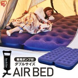 エアーベッド ダブルサイズ ABD-2N エアベッド 空気ベッド 簡易ベッド 緊急 非常 レジャーベッド おすすめ おりたたみ 折り畳み アイリスオーヤマ