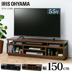 オープンテレビ台 ミドルタイプ W1500 OTS-150M ダークウォールナット ブラック送料無料 TV台 棚 ローボード 黒 茶色 収納 リビング アイリスオーヤマ (bbss)