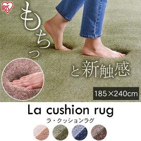 ラグ 絨毯 カーペット ラ・クッションラグ ACRB-1824 ベージュ グリーン ブルー ブラウン送料無料 マット カーペット 敷物 絨毯 じゅうたん ウレタン もっちりラグ もっちり ふんわりラグ ふんわり 厚い 肉厚