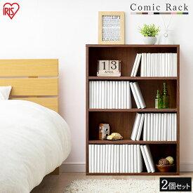 【2個セット】コミックラック CORK-8460 マンガ 漫画 小説 書籍 ブックラック 本棚 CBボックス 収納ケース フリーラック リビング収納 ボックス収納 収納ボックス アイリスオーヤマ (bbss)