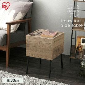 サイドテーブル アイアンウッド IWST-300 テーブル アイアンウッドサイドテーブル ナイトテーブル おしゃれ アンティーク 寝室 収納 テーブル てーぶる さいどてーぶる 新生活 アイリスオーヤマ