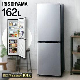 ノンフロン冷凍冷蔵庫 162L ブラック シルバー KRSE-16A-BS IRSE-H16A-B送料無料 ノンフロン冷凍冷蔵庫 162L ノンフロン冷凍冷蔵庫 2ドア 162リットル 冷蔵庫 れいとうこ 料理 調理 家電 アイリスオーヤマ