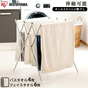 物干し オールステンレス タオル干し SWX-700R 洗濯干しタオル タオル掛け スタンド 伸縮可能 伸縮 ステンレス 室内物干し バスタオル タオル 室内 コンパクト 軽量 折りたたみ 新生活 洗濯物