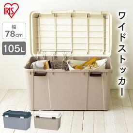 【送料無料】ワイドストッカー WY-780 グリーン グレー 屋外収納 大型 ボックス アイリスオーヤマ【ラック等】 一人暮らし 家具 新生活[p2]