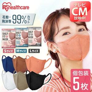 マスク カラー 血色マスク DAILY FIT MASK ふつう 小さめ 大きめ 7枚入 5枚入り RK-D7MW RK-D7SW 立体 マスク 個別包装 花粉 ウイルス 飛沫 幅広耳ひも アイリスオーヤマ